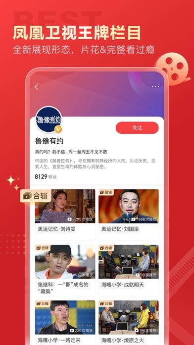 凤凰新闻(专业版)-头条新闻阅读平台のおすすめ画像2