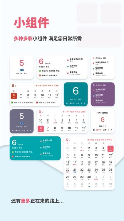轻历 - 小清新日历 screenshot-3