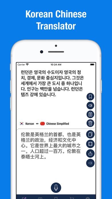 Korean Chinese Translatorのおすすめ画像1