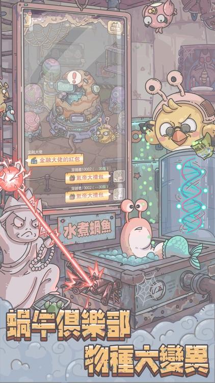最強蝸牛 screenshot-2