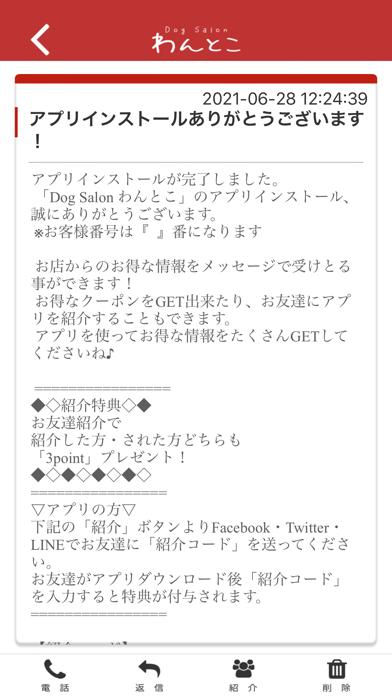 DogSalonわんとこ Officialアプリ紹介画像2