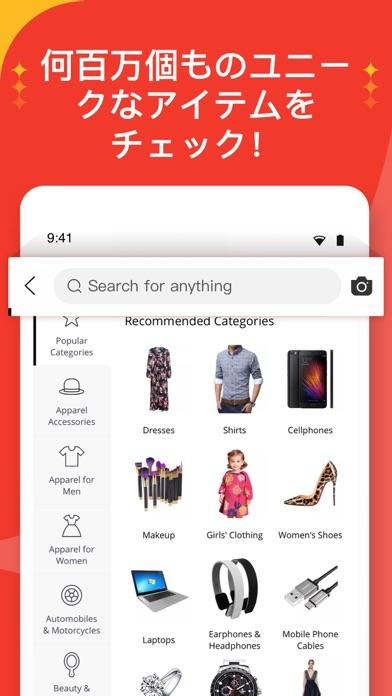 AliExpress Shopping Appのおすすめ画像2
