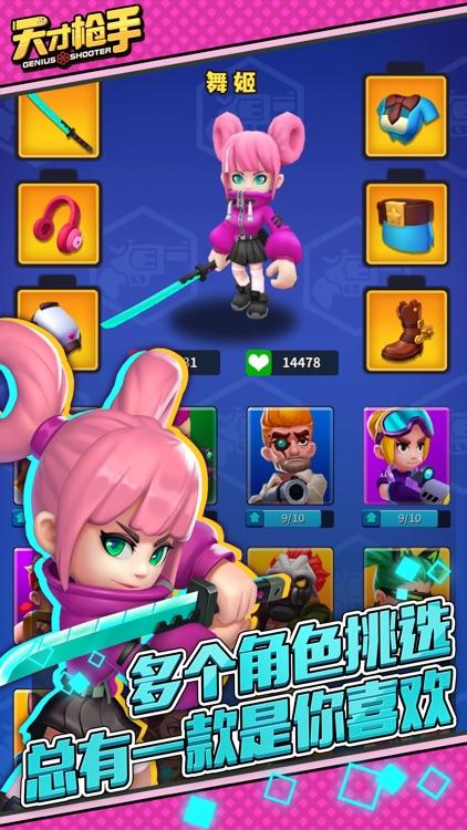 天才枪手-单手弹幕射击游戏 screenshot-4