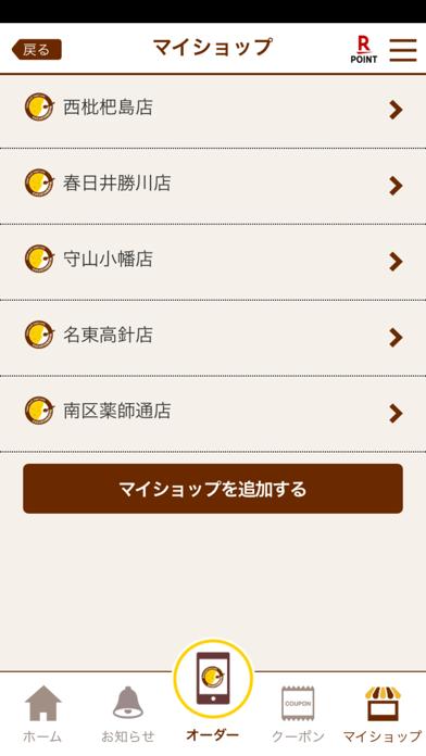 カレーハウスCoCo壱番屋公式アプリ ScreenShot1