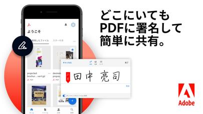 Adobe Acrobat Reader: PDF書類の管理のおすすめ画像10