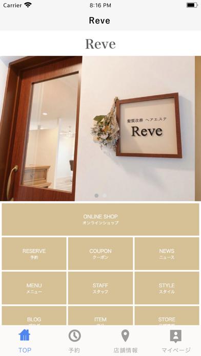 Reve紹介画像1