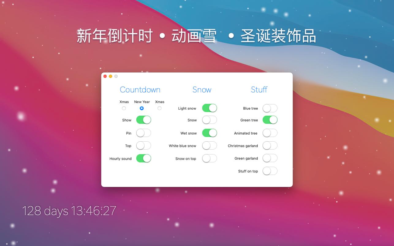 圣诞雪 Xmas snow 1.5.5 Mac 中文破解版 圣诞桌面装饰软件
