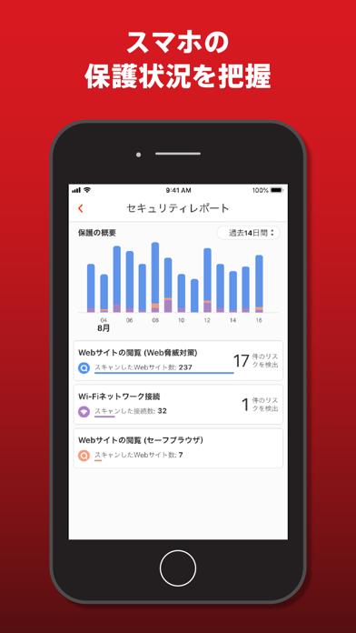 ウイルスバスター モバイル ScreenShot4