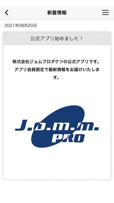 ジョムプロダクツ紹介画像3