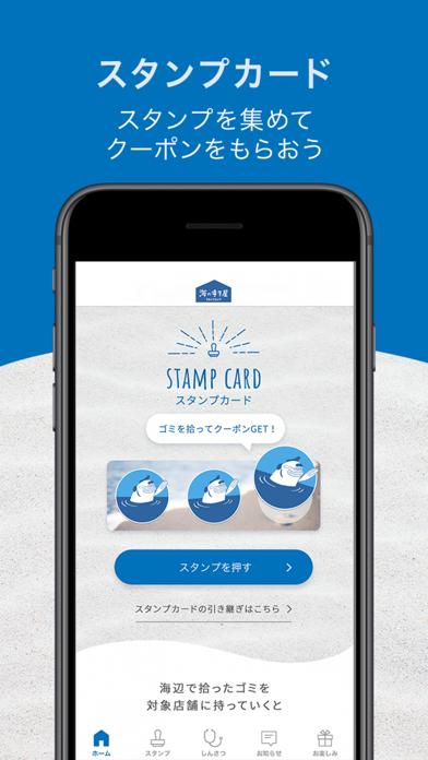 【SFJ】海の寺子屋公式アプリ紹介画像2