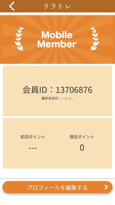 【リラトレ】紹介画像3