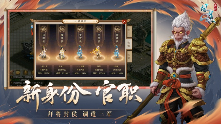 问道 screenshot-3