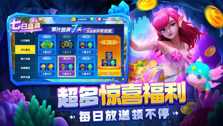姚记捕鱼 screenshot-2