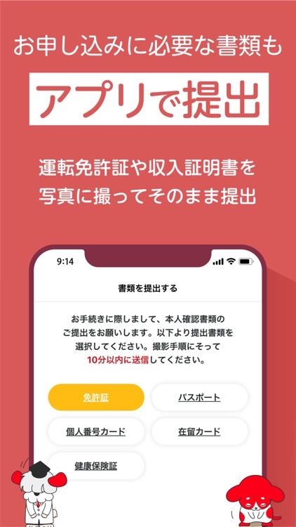 アコム公式アプリ myac-ローン・クレジットカード screenshot-5