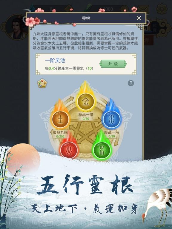 三界修仙誌:三系修真のおすすめ画像4
