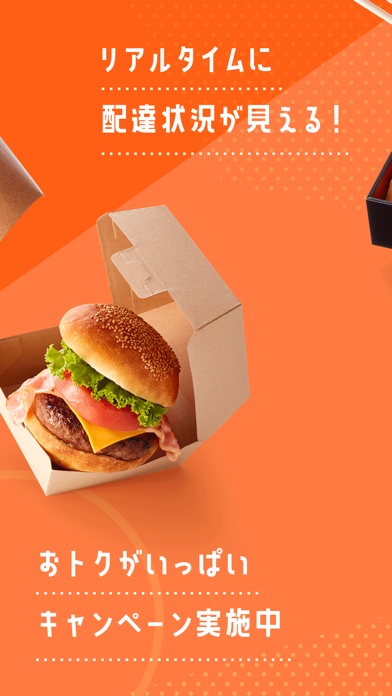DiDi Food フードデリバリーのおすすめ画像4