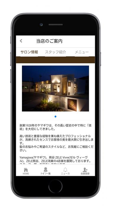 yamagiwa&ZELEサロンアプリ紹介画像2