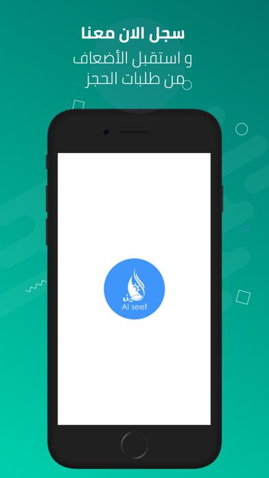 Screenshot 1 of AlSeef Agent App