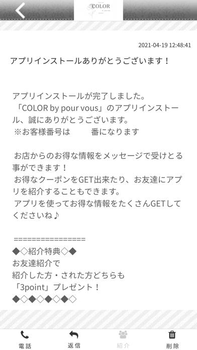 COLOR by pourvous紹介画像2