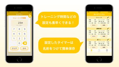 声ではじめる!インターバル・タイマー 〜筋トレ・体操などに〜紹介画像2