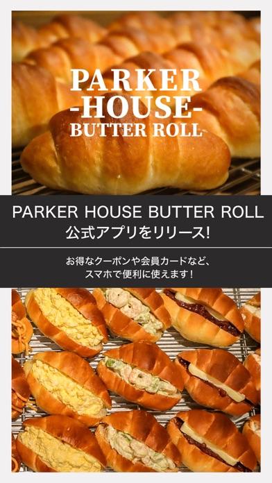 バターロール専門店 PAKER HOUSE紹介画像1