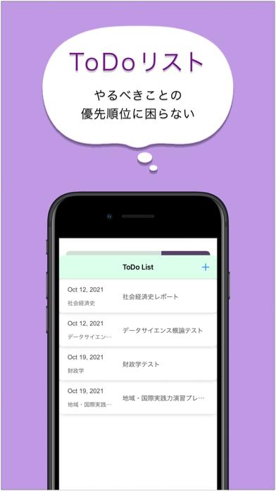 Classist   琉大生による琉大生のための時間割アプリ紹介画像5