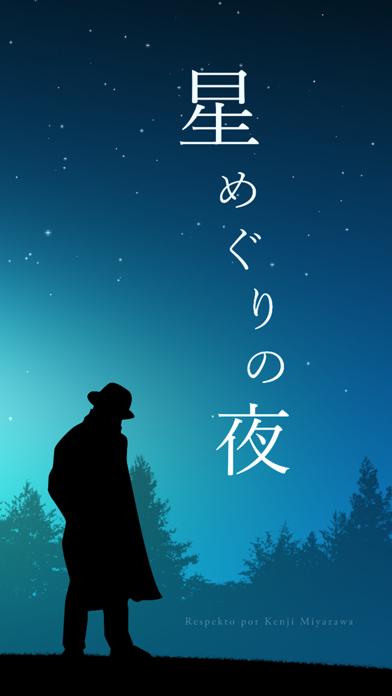 星めぐりの夜のおすすめ画像1