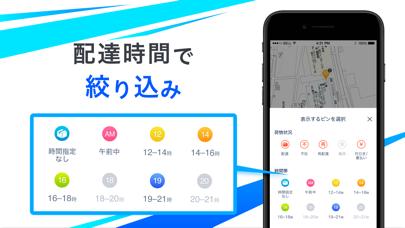 GODOOR - ゼンリン住宅地図対応 配達アプリ ScreenShot4