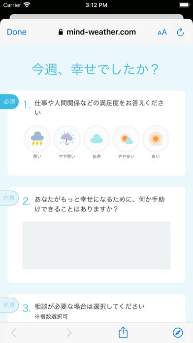 Mind Weather紹介画像1