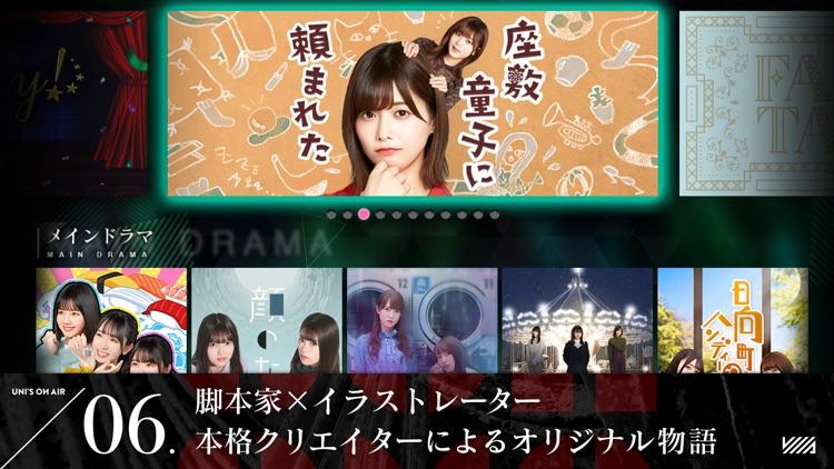 櫻坂46・日向坂46 UNI'S ON AIR screenshot-6