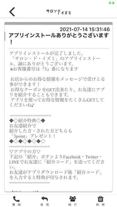 サロン・ド・イズミ Officialアプリ紹介画像3