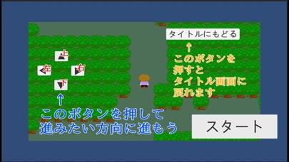 元の世界へ screenshot 1