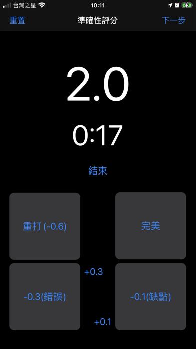 跆拳道品勢計分器 screenshot 1