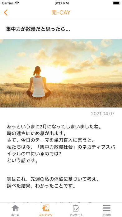開-CAY紹介画像8
