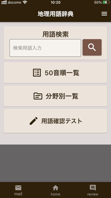 中学地理用語辞典紹介画像1