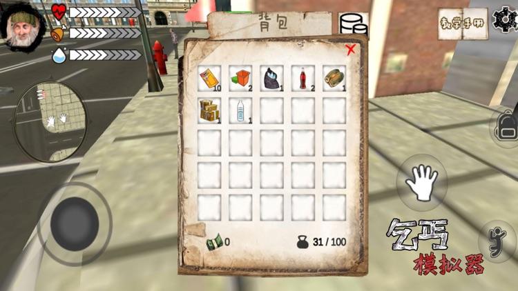 乞丐模拟器-模拟城市生存 screenshot-3