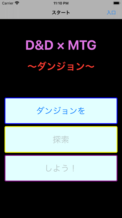 D&D×MTG ~ダンジョン~紹介画像1