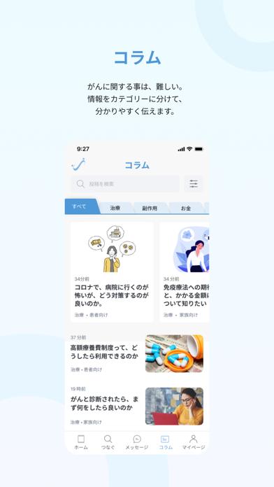 キミトツナグテ紹介画像2
