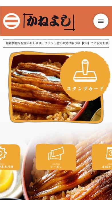 御食事処 かねよし 店舗アプリ紹介画像2