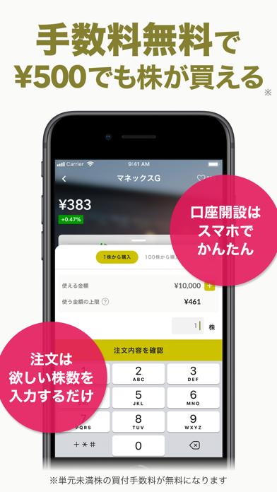 ferci かんたん株式投資アプリのスクリーンショット2