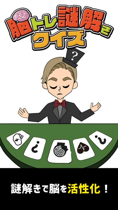 脳トレ謎解きクイズ紹介画像3