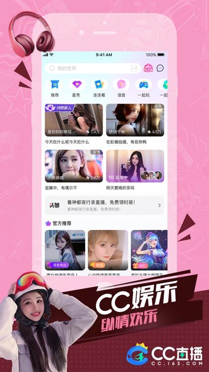 CC直播-玩网易游戏 看CC直播 screenshot-4