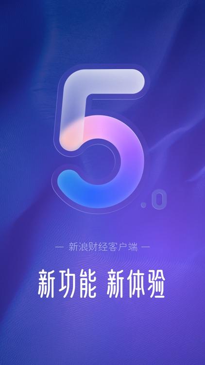 新浪财经-新闻与资讯热点平台 screenshot-0