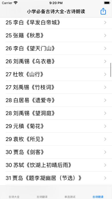 小学必背古诗大全 screenshot 4