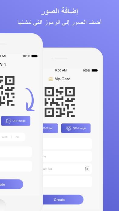 Star QR Code & Barcode Scannerلقطة شاشة6
