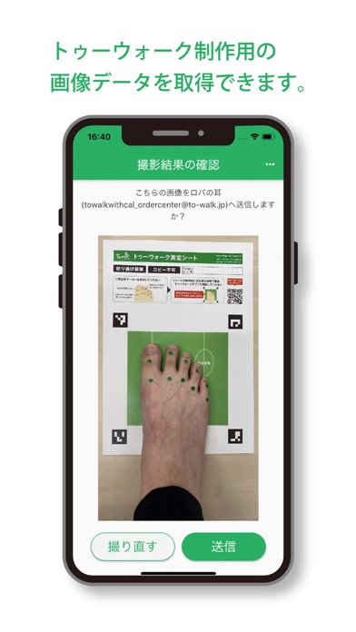To walk - 足指データ測定用アプリ紹介画像3