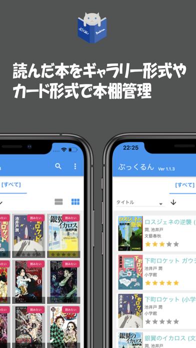ぶっくるん ~読書・書籍管理~紹介画像1