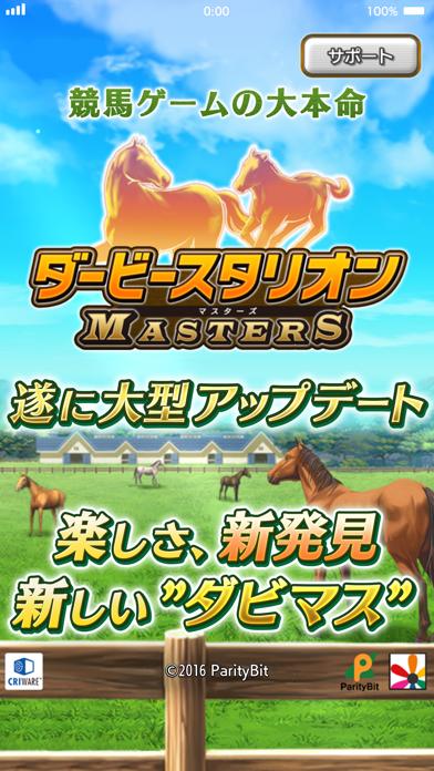 ダービースタリオン マスターズ 競馬ゲームのおすすめ画像1
