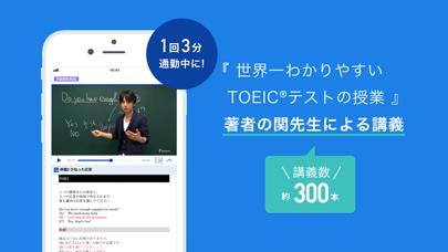 スタディサプリENGLISH TOEIC®L&Rテスト対策 ScreenShot3