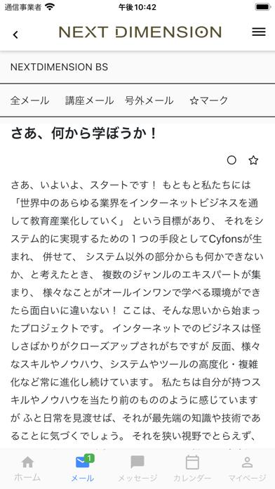 ネクディメ紹介画像7
